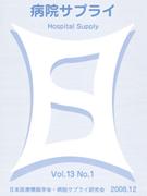 病院サプライ