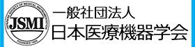 一般社団法人日本医療機器学会